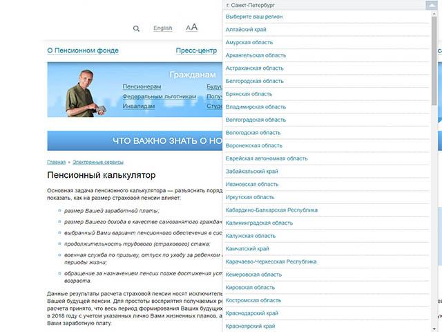 Личный кабинет пенсионного фонда иркутск стоимость потребительская корзина статистика